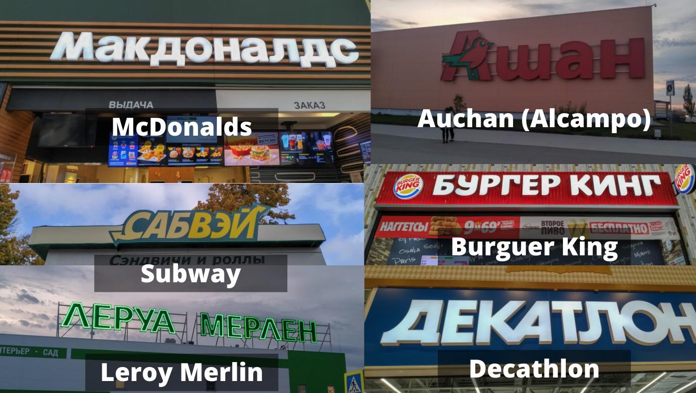 Las grandes marcas tenían su versión en Cirílico